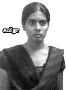 Kallak kadal Kavitha